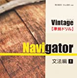 Navigator 文法編1 (Vintage[準拠ドリル】)