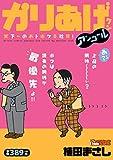 かりあげクン アンコール 天下一のおトボケ平社員! (アクションコミックス(COINSアクションオリジナル))