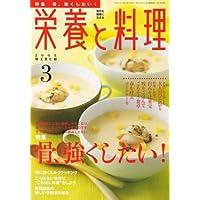 栄養と料理 2008年 03月号 [雑誌]