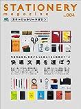 ステーショナリーマガジン no.4[雑誌] エイムック