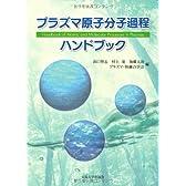 プラズマ原子分子過程ハンドブック