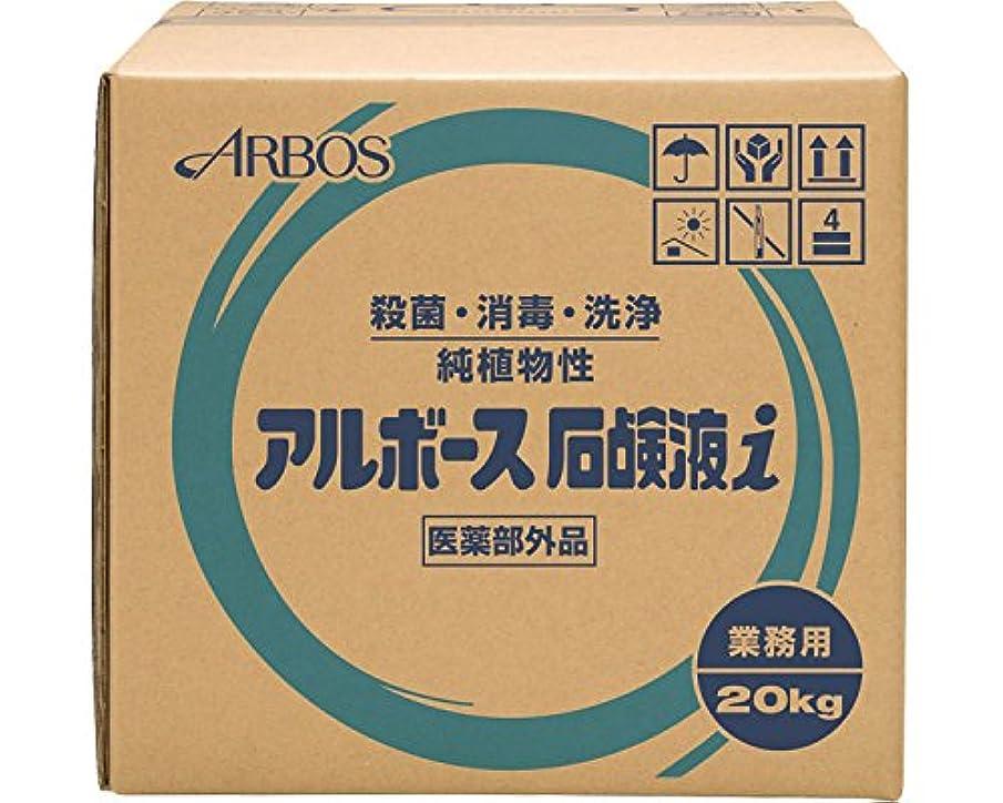 九時四十五分統治可能存在アルボース石鹸液i 20kg (アルボース)