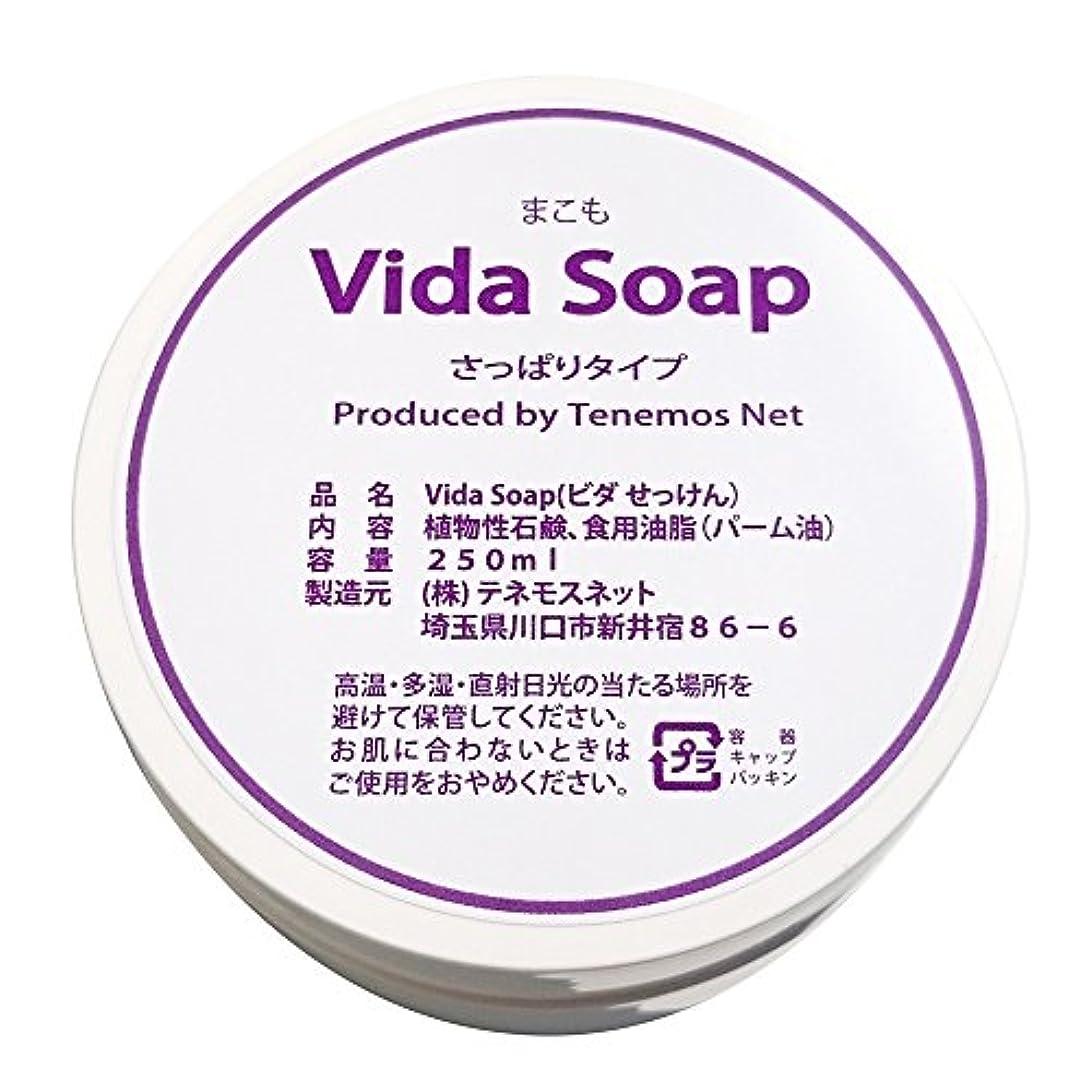 寂しい盆パラメータテネモス ビダせっけん Vida Soap さっぱりまこも 植物性 250ml