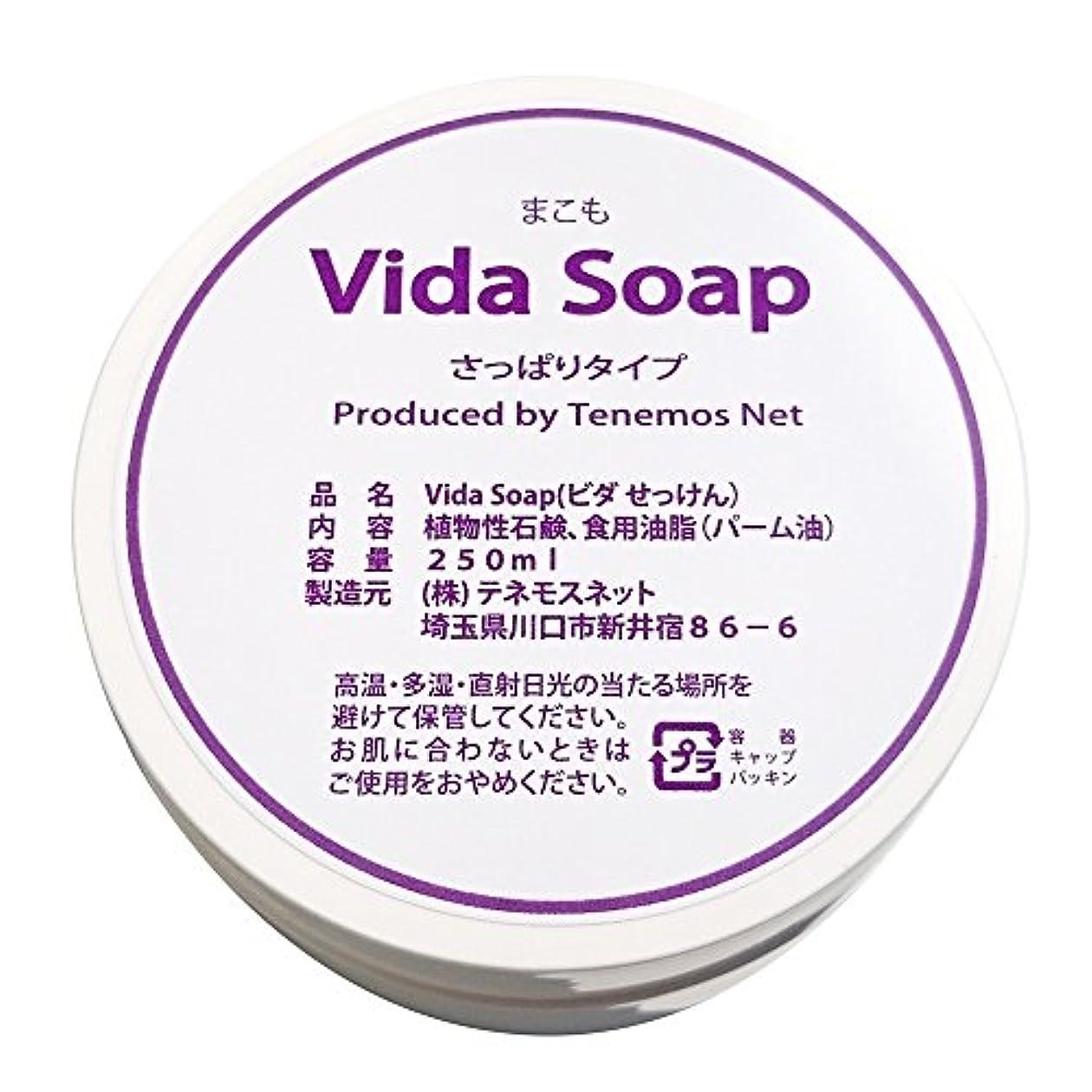 口径教育学師匠テネモス ビダせっけん Vida Soap さっぱりまこも 植物性 250ml