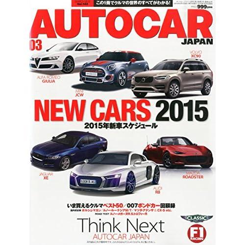 AUTOCAR JAPAN 2015年 03 月号 [雑誌]