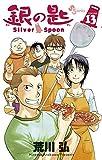 銀の匙 Silver Spoon(13) (少年サンデーコミックス)