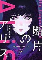 断片のアリス (新潮文庫nex)
