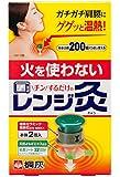 桐灰化学 レンジ灸 火を使わないレンジでチンするお灸 本体2個+粘着シート32回分入
