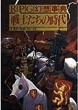 戦士たちの時代―RPG幻想事典 (SOFTBANK BOOKS)