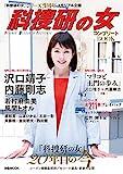 『科捜研の女』コンプリートBOOK (ぴあMOOK) 画像