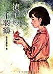 禎子の千羽鶴 (戦争ノンフィクション)