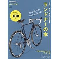 スペシャルメイド自転車 ランドナーの本 (エイムック 3516 BiCYCLE CLUB別冊)