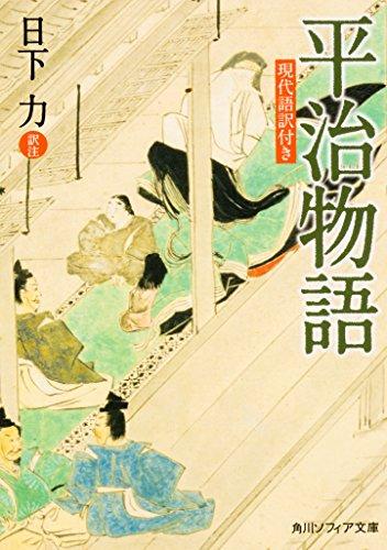 平治物語 現代語訳付き (角川ソフィア文庫)