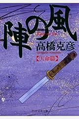 風の陣【天命篇】 (PHP文芸文庫) Kindle版