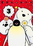 恋するシロクマ (3) (MFコミックス ジーンシリーズ)