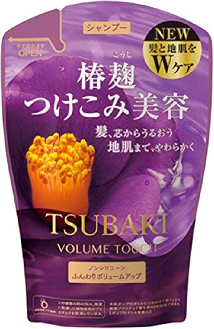 有害な固める消毒剤【アウトレット品】TSUBAKI ボリュームタッチ シャンプー つめかえ用 380mL