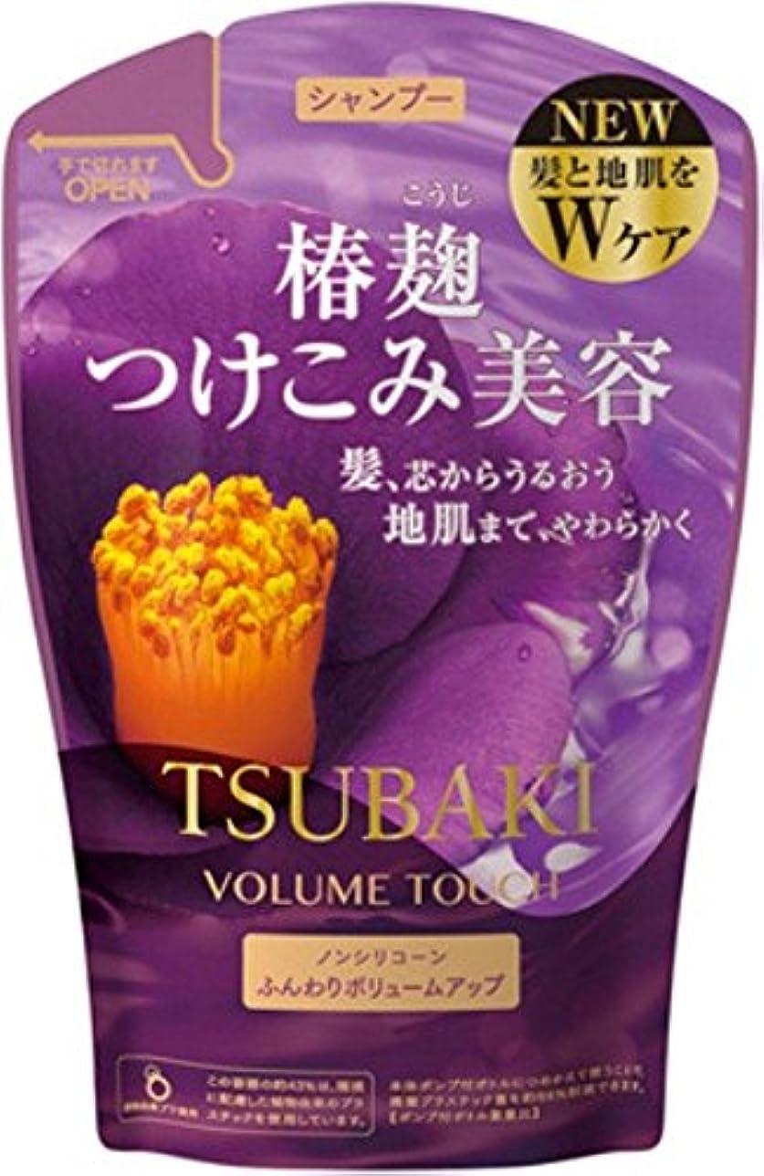 避けられない勝利したミキサー【アウトレット品】TSUBAKI ボリュームタッチ シャンプー つめかえ用 380mL