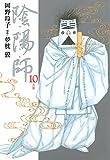 陰陽師 10 (ジェッツコミックス)