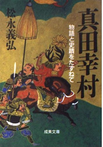 真田幸村―物語と史蹟をたずねて (成美文庫)の詳細を見る