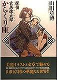 からくり座 / 山田 章博 のシリーズ情報を見る