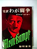 わが闘争 / アドルフ・ヒトラー のシリーズ情報を見る