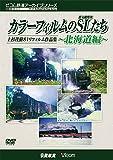 ビコム鉄道アーカイブシリーズ「カラーフィルムのSL(蒸気機関車)たち ~北海道篇~」...[DVD]