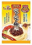丸美屋食品工業 1人前×2ピリ辛ジャージャー麺 160g×8個