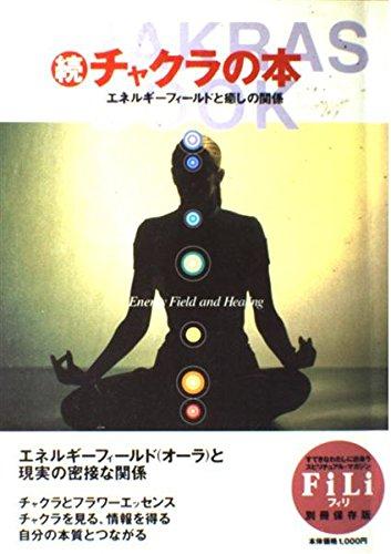 チャクラの本(続) エネルギーフィールドと癒しの関係