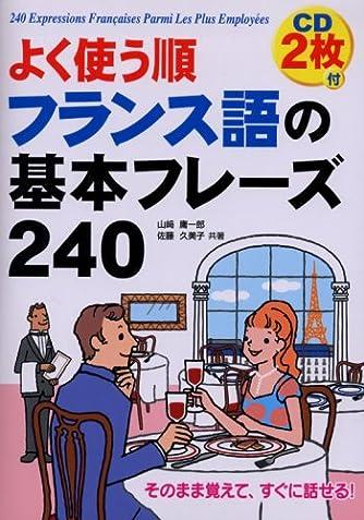 CD2枚付 よく使う順 フランス語の基本フレーズ240