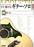 すぐ弾けるギターソロ II Vol.2