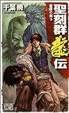 聖刻群龍伝―龍攘の刻〈2〉 (C・NOVELSファンタジア)