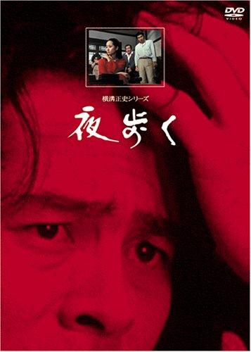 夜歩く【リマスター版】 [DVD]