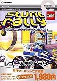 eプライスシリーズ レゴ・スタントラリー