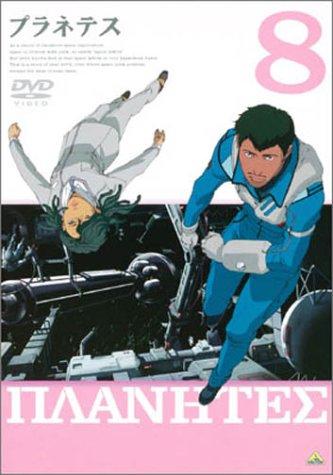 プラネテス 8  DVD