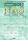 LinuxでつくるNAS―Linuxで大容量ハードディスクをLANにつなぐ! (I・O BOOKS)