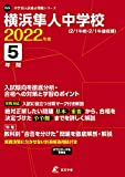 横浜隼人中学校 2022年度 【過去問5年分】 (中学別 入試問題シリーズO26)