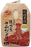【精米】 佐賀県 逢地の里 さがびより 特別栽培米 5kg 平成29年産 【五ツ星お米マイスター厳選】