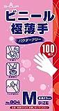 ショーワグローブ【パウダーフリー】No.804 ビニール極薄手 パウダーフリー 100枚入 Mサイズ 1函