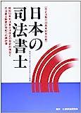 日本の司法書士―昭和53年司法書士法改正の歴史的検証と司法書士制度21世紀への羅針盤