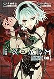 EX-ARM エクスアーム リマスター版 8 (ヤングジャンプコミックスDIGITAL)