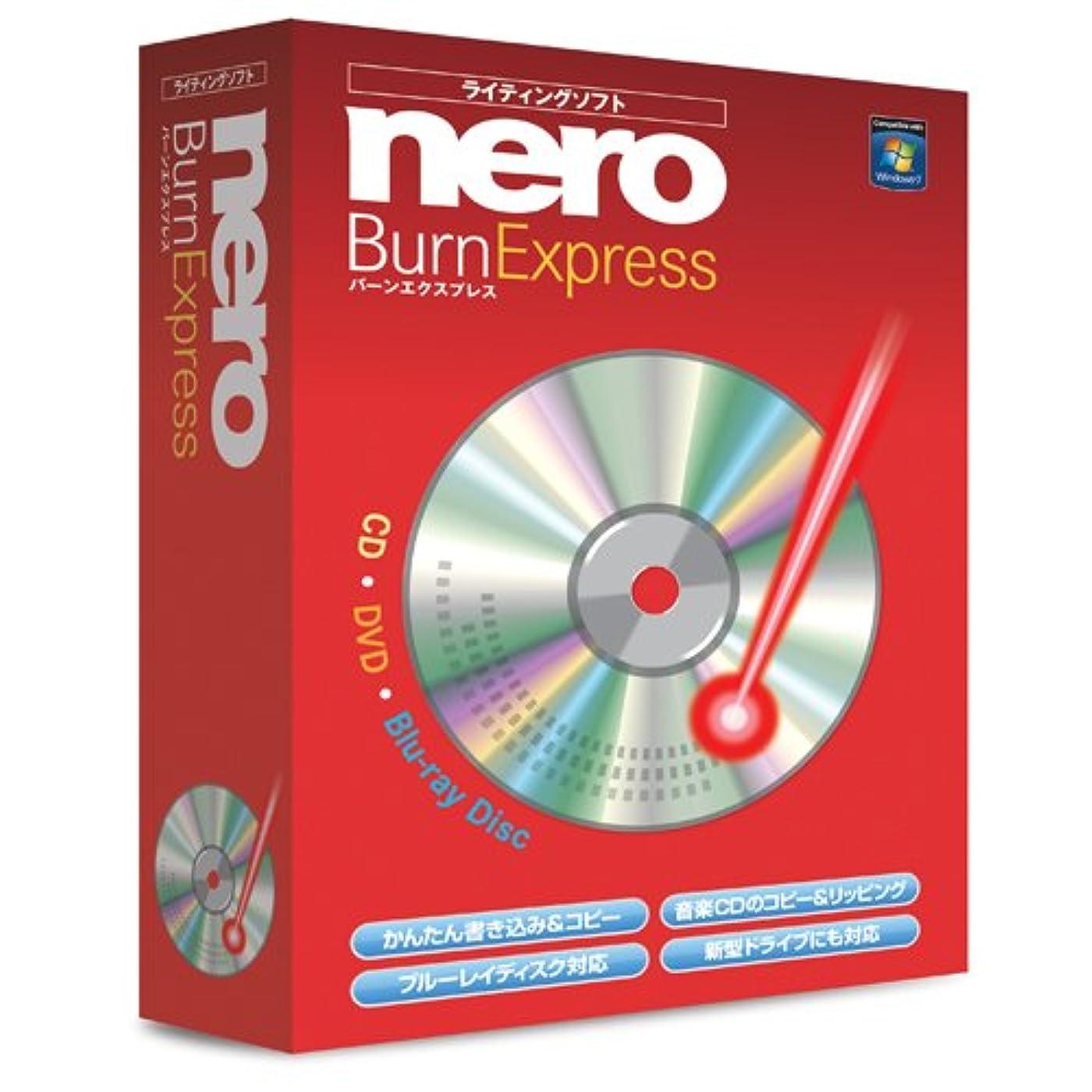 言う商標条件付きNero BurnExpress