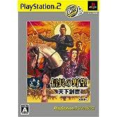 信長の野望 天下創世 PlayStation 2 the Best