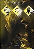 死の泉 (ハヤカワ文庫JA)
