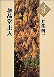 珍品堂主人 (大活字本シリーズ)