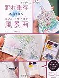 野村重存 水彩で描く 手のひらサイズの風景画(世界最小サイズ 野村パレットつき)
