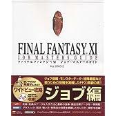 ファイナルファンタジーXI ジョブ・マスターズガイド ver.050512 (The Playstation2 BOOKS)