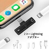 YuFuY 2in1 iPhone イヤホン変換アダプター 充電 Lightning ライトニング アダプタ, iPhone 10 / iPhone 8 / 8Plus iPhone 7 / 7Plusデュアルライトニングアダプタ&スプリッタ(充電、ヘッドフォンライトニングオーディオケーブル+充電ポートサポート)音楽制御、充電器、電話通信(IOS 10.3以上)