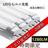 LED蛍光灯 直管 30W形 630mm グロー式工事不要 昼光色 (30W形 昼光色)