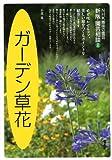 園芸相談 8―NHK趣味の園芸 ガーデン草花 (NHK趣味の園芸 園芸相談 新版 8)
