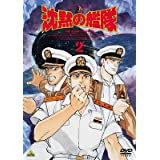 沈黙の艦隊 2 [DVD]